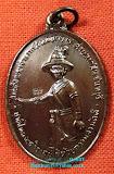 เหรียญตากสิน ๕๓ หลวงพ่อสาคร หลวงพ่อสิน หลวงปู่บัว และคณาจารย์อีกหลายรูปร่วมปลุกเสก