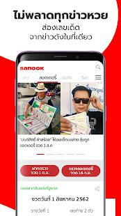 App Sanook! APK for Windows Phone