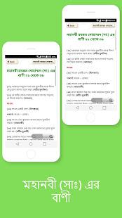 Download মহানবী (সা ) এর শ্রেষ্ঠ বাণী - Mohanobir bani For PC Windows and Mac apk screenshot 4