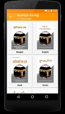 Sunnaton Bharay Bayanat - screenshot