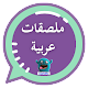 ملصقات واتساب 2019 - WAStickerApps Download on Windows