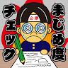 download まじめ度チェック apk