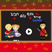 Game Addition Subtraction Kids