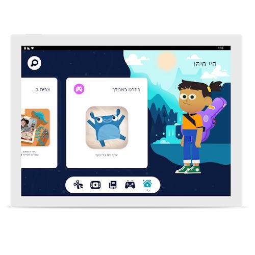 מסך שבו מוצג מרחב הילדים של Google ובו דמות מצוירת של ילדה ואפליקציה של המלצות עם סמל של יצור מקפץ.