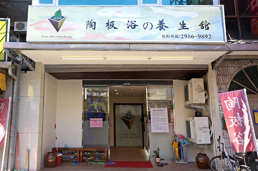 三重_陶板浴 養生館