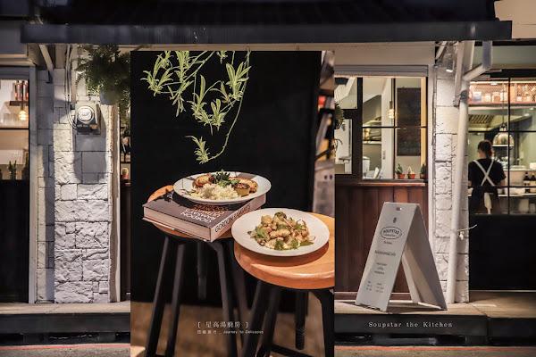 【台北大安 | Soupstar The Kitchen 星高湯廚房 小酒館晚餐 每一道都是別出心裁的創意菜