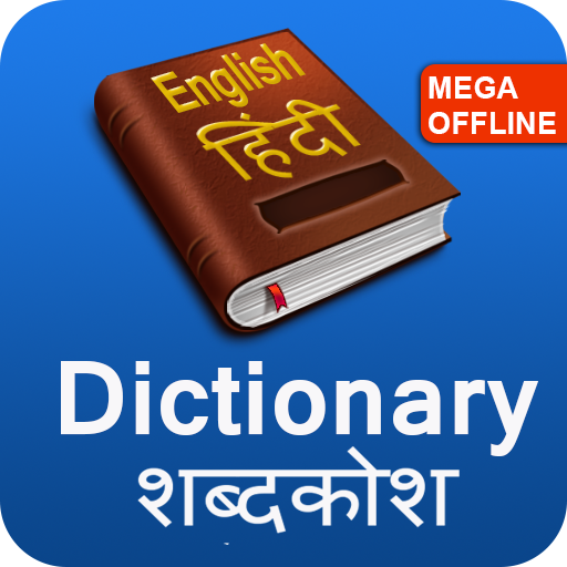 english to hindi dictionary free download for pc full version offline