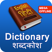 App ENGLISH - HINDI DICTIONARY (Mega Offline) APK for Windows Phone