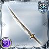 闇SR剣・短剣・槍・斧・杖