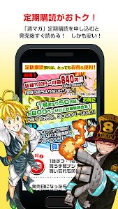 【無料マンガ】マガジンポケット 毎日更新の漫画雑誌 マガポケ screenshot 4