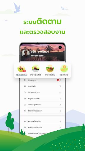 Getztrac Team เก็ทแทรค ผู้ให้บริการ screenshot 4