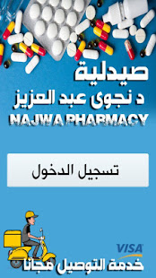Download صيدلية نجوي عبد العزيز For PC Windows and Mac apk screenshot 2
