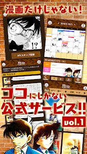 名探偵コナン公式アプリ -無料で毎日漫画が読める- screenshot 1