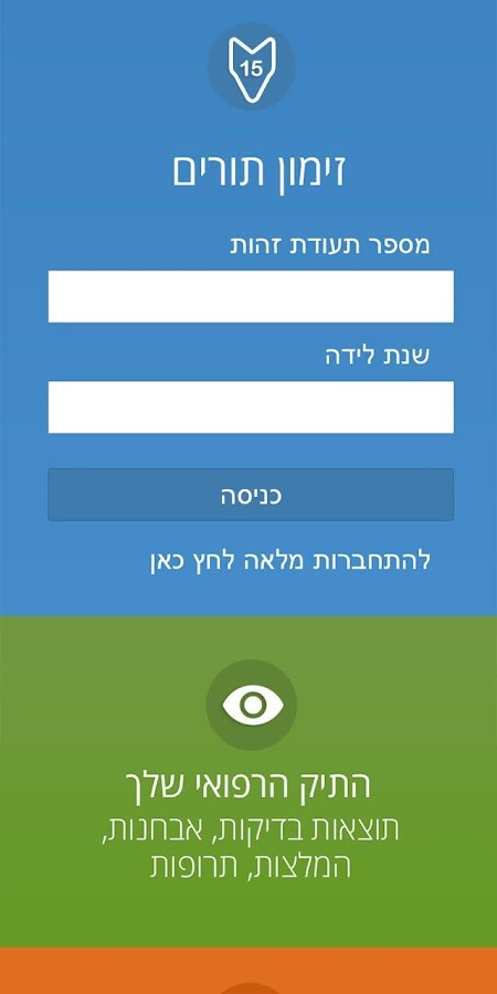 ‫כללית‬‎- screenshot