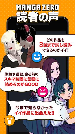 Manga Zero - Japanese cartoon and comic reader 4.3.8 screenshots 7