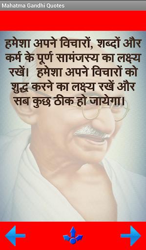 Mahatma Gandhi u0905u0928u092eu094bu0932 u0935u093fu091au093eu0930 1.0 screenshots {n} 4