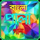 জনপ্রিয় সব পালা গান | Hit Bangla Pala Gan APK