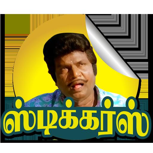 Goundamani Senthil Stickers - WAStickerApp - Apps on Google Play