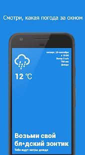 Ненормальная погода screenshot 1