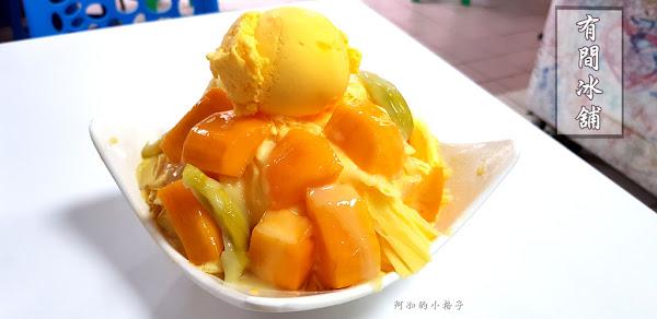有間冰舖~台南玉井芒果冰 來台南玉井就是要吃芒果冰啊!!