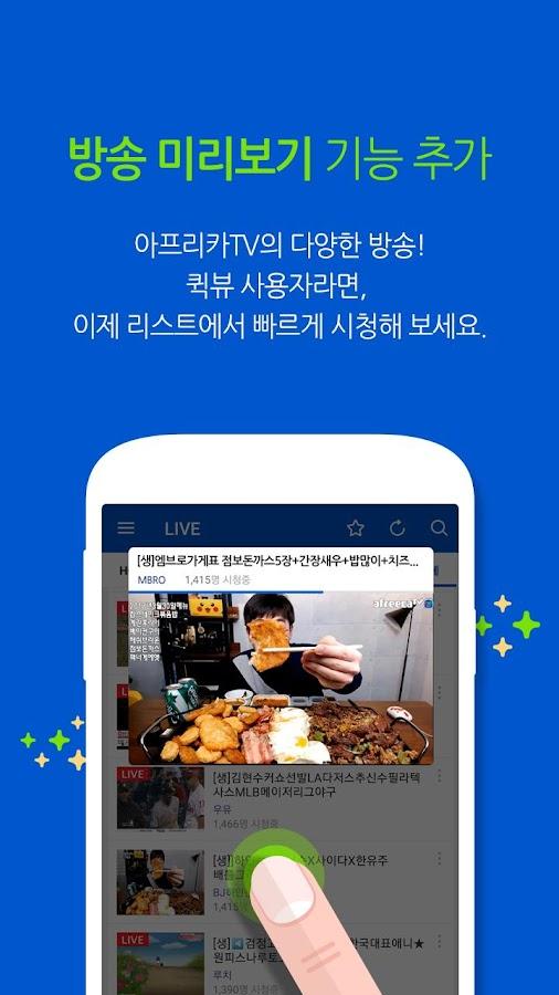 Screenshots of AfreecaTV (Korean) for iPhone