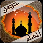حصن المسلم (بدون أنترنيت)