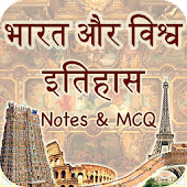 India and World History in Hindi