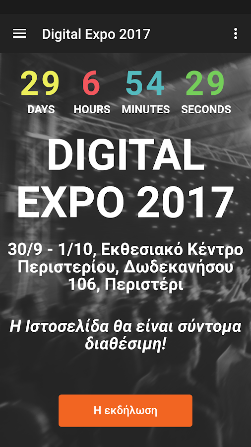 Digital Expo- screenshot