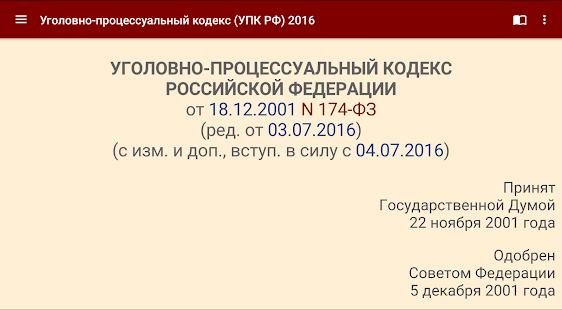 Аудиокнига уголовно процессуальный кодекс