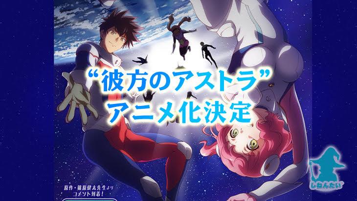 宇宙サバイバルマンガ「彼方のアストラ」がアニメ化決定:原作者はSKET DANCEの篠原健太でかなりおすすめの作品