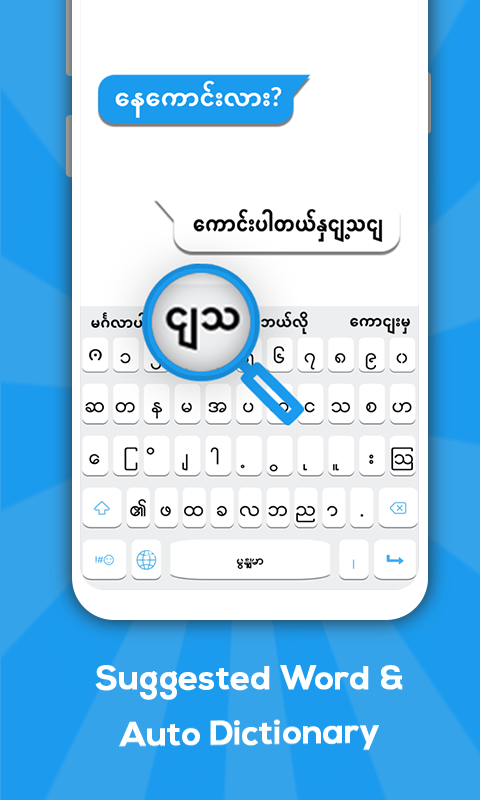 Myanmar keyboard: Myanmar Language Keyboard v1 1 For Android