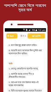 সূরা Surah Bangla screenshot 4