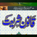 Qanoon E Shariat Urdu , Qanoon E Shariat  English icon
