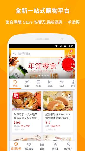 Yahoo HK Shopping screenshot 1