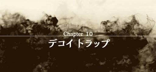 10章「デコイトラップ」
