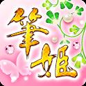 筆姫 - オシャレなグリーティングカード 自宅印刷もOK icon