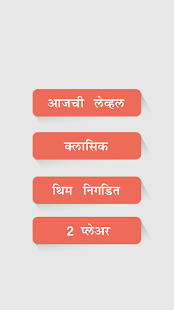 Marathi Shabd Shodh WordSearch- screenshot thumbnail