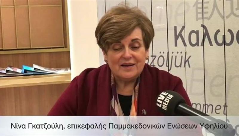 AιχμηρÎ επιστολÎ της Νικης Γκατζούλη συντονίστριας των Παμμακεδονικών Ενωσεων στον κυβ. εκπρόσωπο ΔημÎτρη Îζανακόπουλο