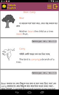 Abheda English - Bengali- screenshot thumbnail