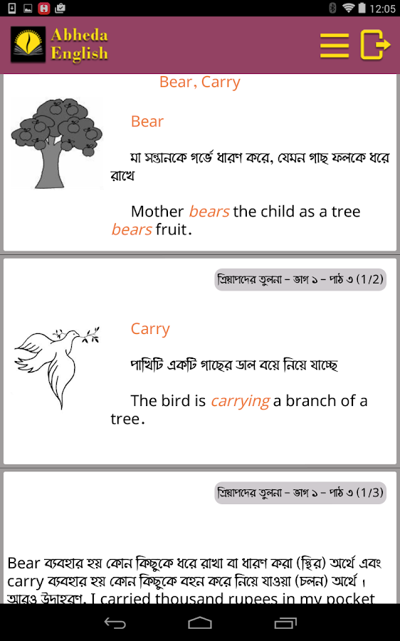 Abheda English - Bengali- screenshot