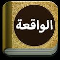 Surat Al-Waqiah Teks dan MP3 icon