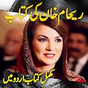 Reham Khan Book - Imran Khan's ex-wife Story icon