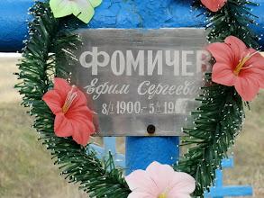 Photo: Фомичев Ефим Сергеевич (1900-1967)