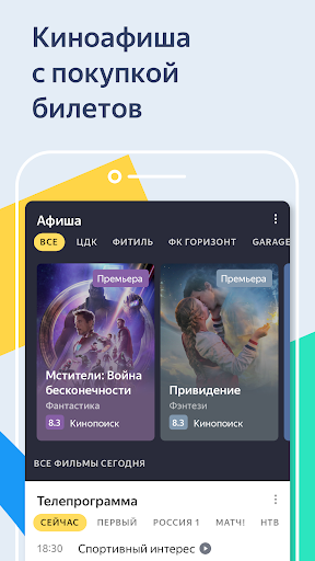Yandex 7.61 Screenshots 8
