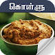Download kollu recipes in tamil For PC Windows and Mac
