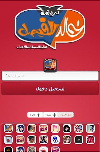 شات خالد الفيصل