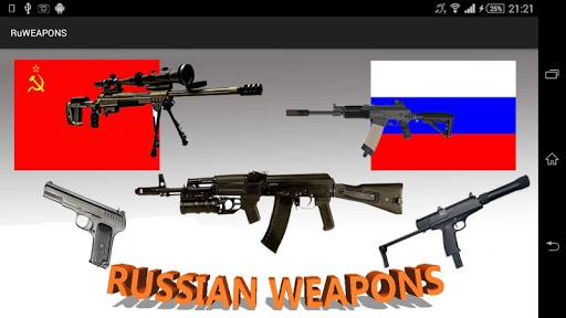 ロシアの武器