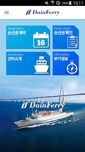 CoFerry - 한・중 승선권 모바일 예약 시스템 - náhled