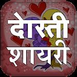 Dosti Shayari Hindi Images -प्यार भरी दोस्ती शायरी icon