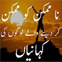 kamyab logon ki kahani in urdu: kahaniyan offline icon